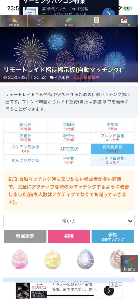 レイド 掲示板 ポケモンgo 【ポケモンGO】レイドボス最新情報(7/6更新)